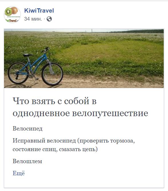 Заметка_Что взять в однодневный велотур.png